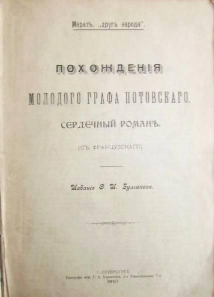 Жан-Поль Марат: Похождения молодого графа Потовского
