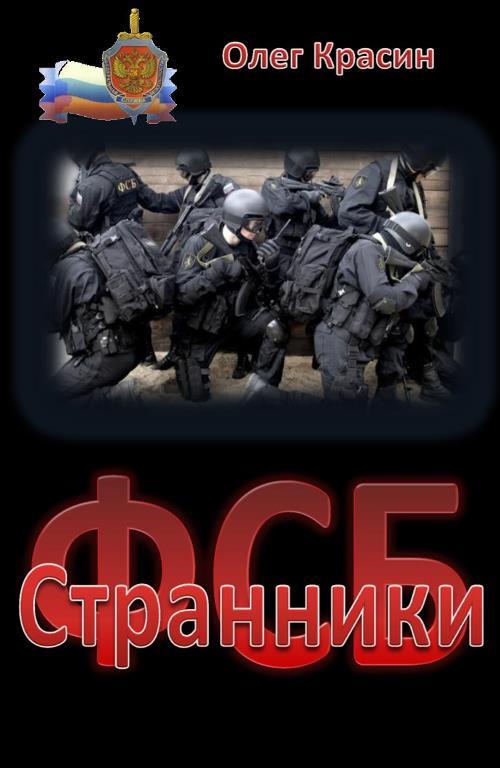 Олег Красин: Странники