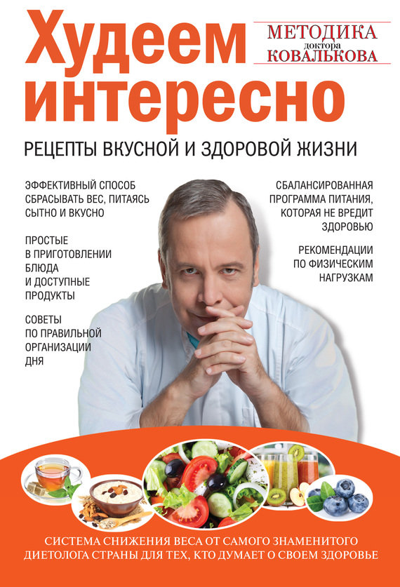 Алексей Ковальков: Худеем интересно. Рецепты вкусной и здоровой жизни