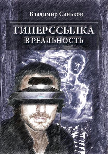 Владимир Саньков: Гиперссылка в реальность