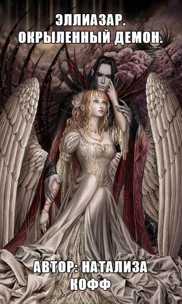Натализа Кофф: Эллиазар. Окрыленный демон