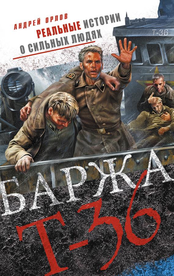 Андрей Орлов: Баржа Т-36. Пятьдесят дней смертельного дрейфа