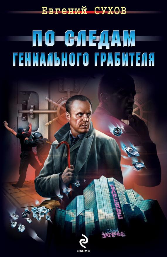 Евгений Сухов: По следам гениального грабителя