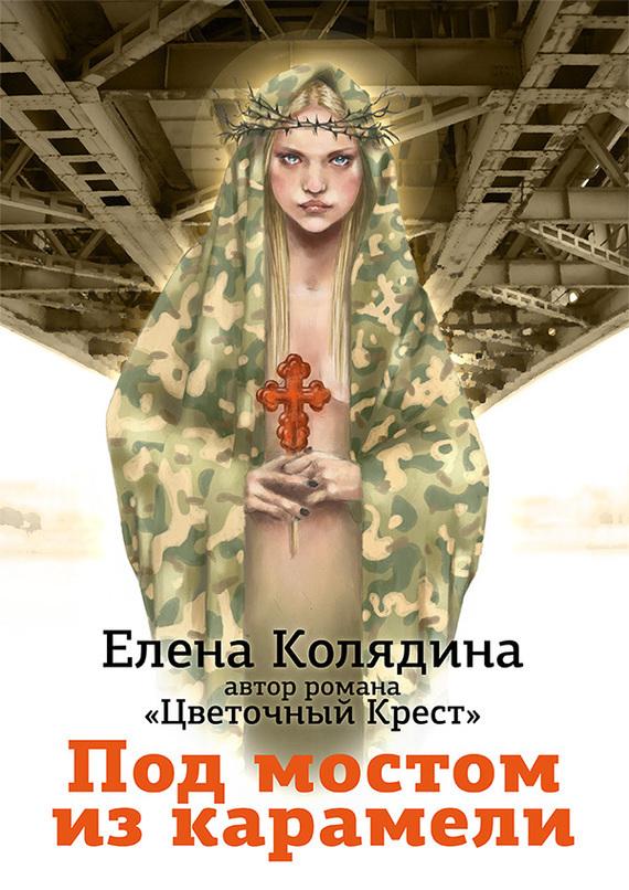 Елена Колядина: Под мостом из карамели