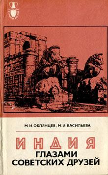 Михаил Облянцев: Индия глазами советских друзей