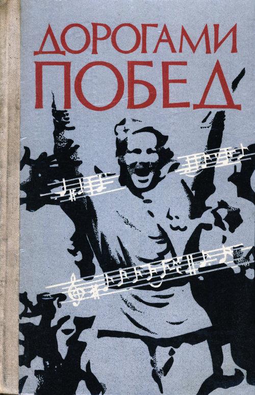 Коллектив авторов: Дорогами побед: Песни Великой Отечественной  войны