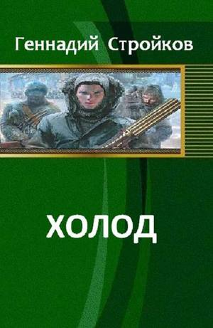 Геннадий Стройков: Холод