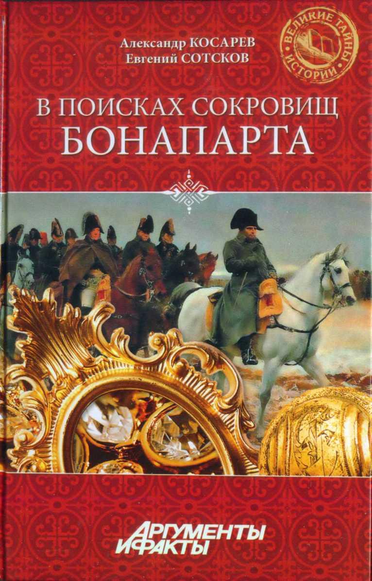 Александр Косарев: В поисках сокровищ Бонапарта. Русские клады французского императора