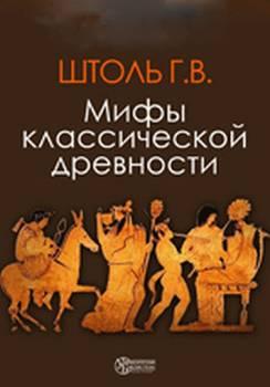 Генрих Штоль: Мифы классической древности