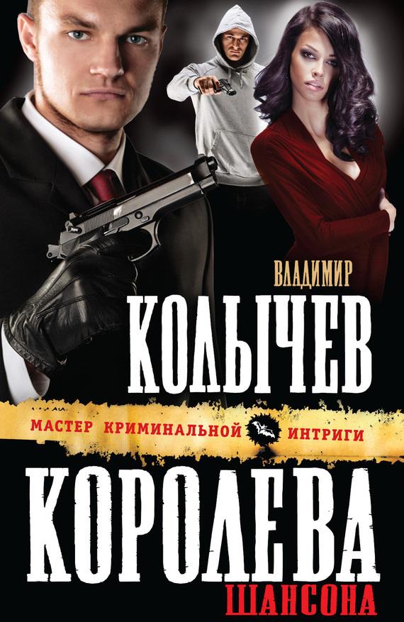Владимир Колычев: Королева шансона