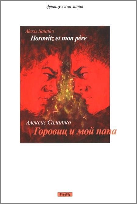 Алексис Салатко: Горовиц и мой папа