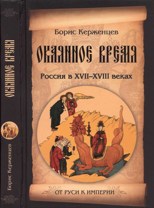 Борис Керженцев: Окаянное время. Россия в XVII—XVIII веках