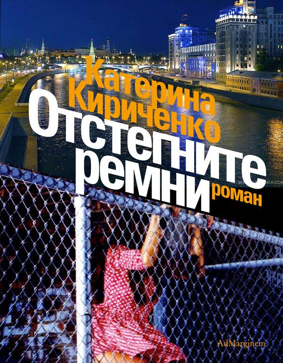 Катерина Кириченко: Отстегните ремни