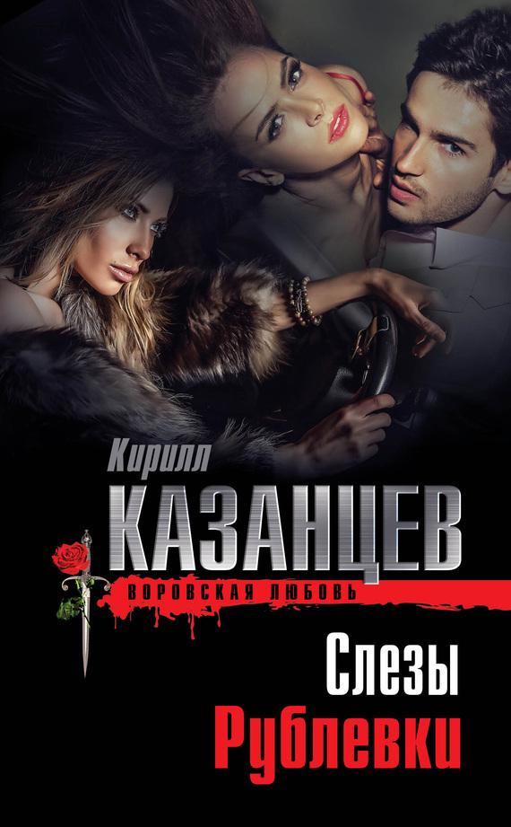 Кирилл Казанцев: Слезы Рублевки