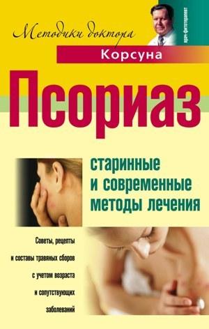 Елена Корсун: Псориаз. Старинные и современные методы лечения
