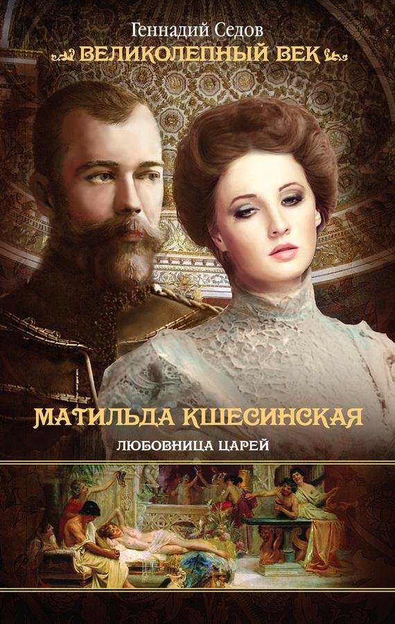 Геннадий Седов: Матильда Кшесинская. Любовница царей
