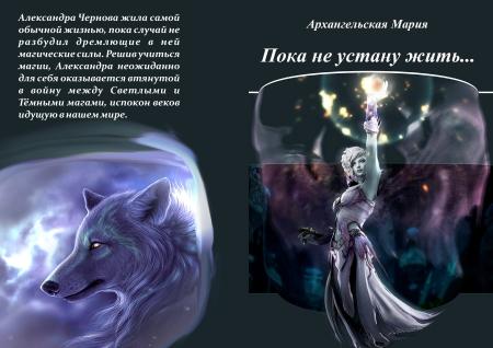 Мария Архангельская: Пока не устану жить