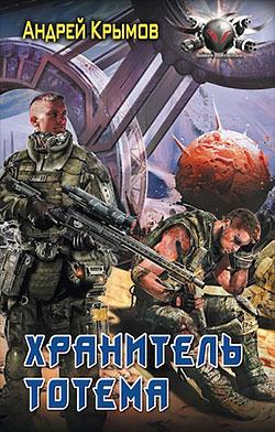 Андрей Крымов: Хранитель тотема