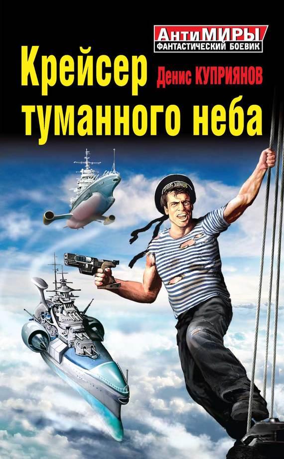 Денис Куприянов: Крейсер туманного неба