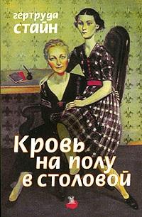 Гертруда Стайн: Кровь на полу в столовой
