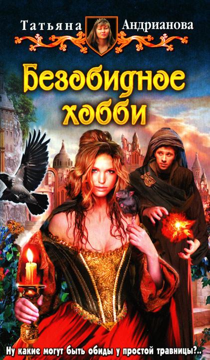 Татьяна Андрианова: Безобидное хобби