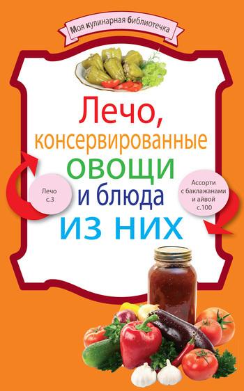 Коллектив авторов Кулинария: Лечо, консервированные овощи и блюда из них