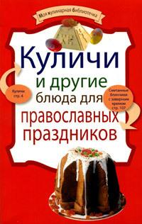 Коллектив авторов Кулинария: Куличи и другие блюда для православных праздников