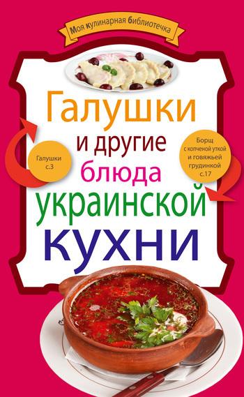 Коллектив авторов Кулинария: Галушки и другие блюда украинской кухни