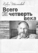 Павел Шестаков: Всего четверть века