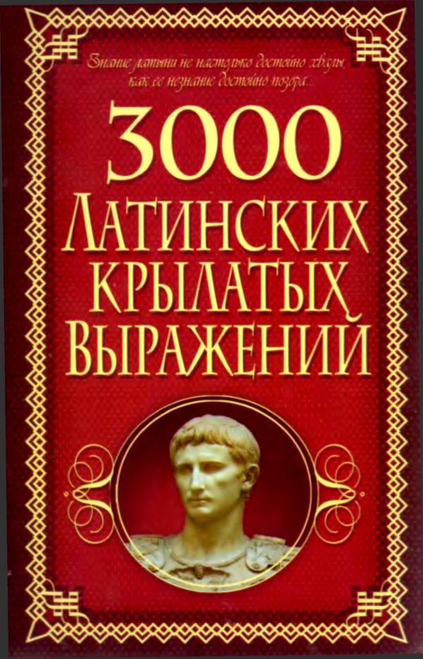 Алексей Корнеев: 3000 латинских крылатых выражений