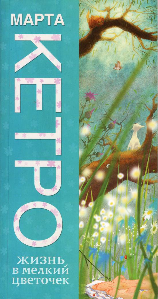 Марта Кетро: Жизнь в мелкий цветочек