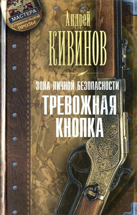 Андрей Кивинов: Тревожная кнопка