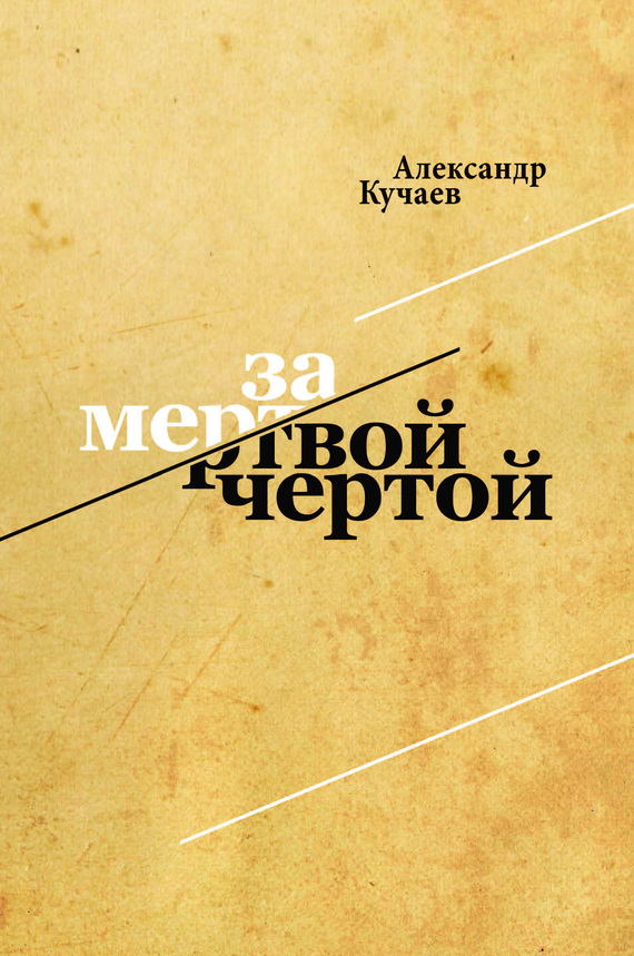 Александр Кучаев: За мертвой чертой