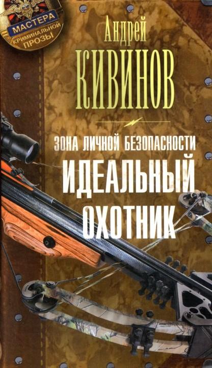 Андрей Кивинов: Идеальный охотник