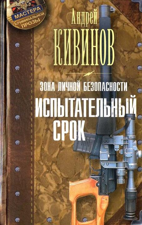 Андрей Кивинов: Испытательный срок
