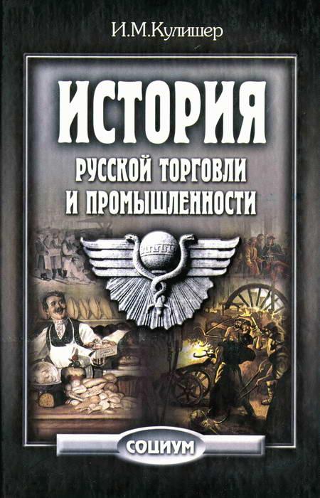 Иосиф Кулишер: История русской торговли и промышленности