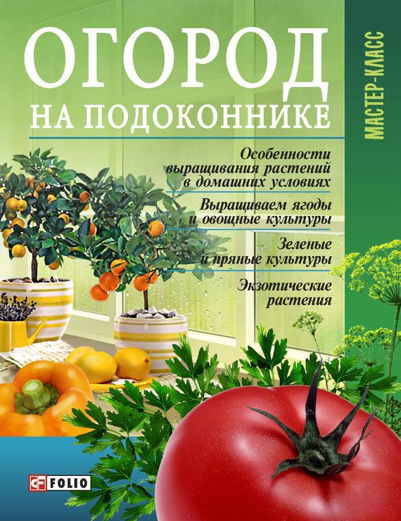 Леонид Онищенко: Огород на подоконнике