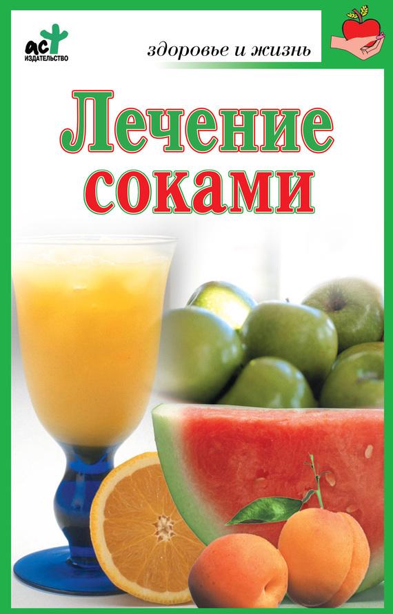 Мария Кановская: Лечение соками
