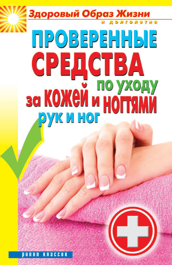 Антонина Соколова: Проверенные средства по уходу за кожей и ногтями рук и ног