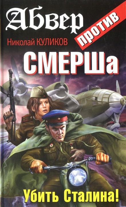 Николай Куликов: Абвер против СМЕРШа. Убить Сталина!