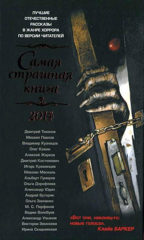 Ирина Скидневская: Самая страшная книга 2014