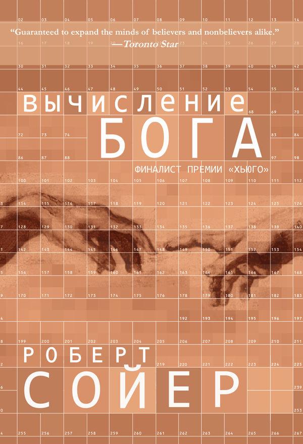 Роберт Сойер: Вычисление Бога