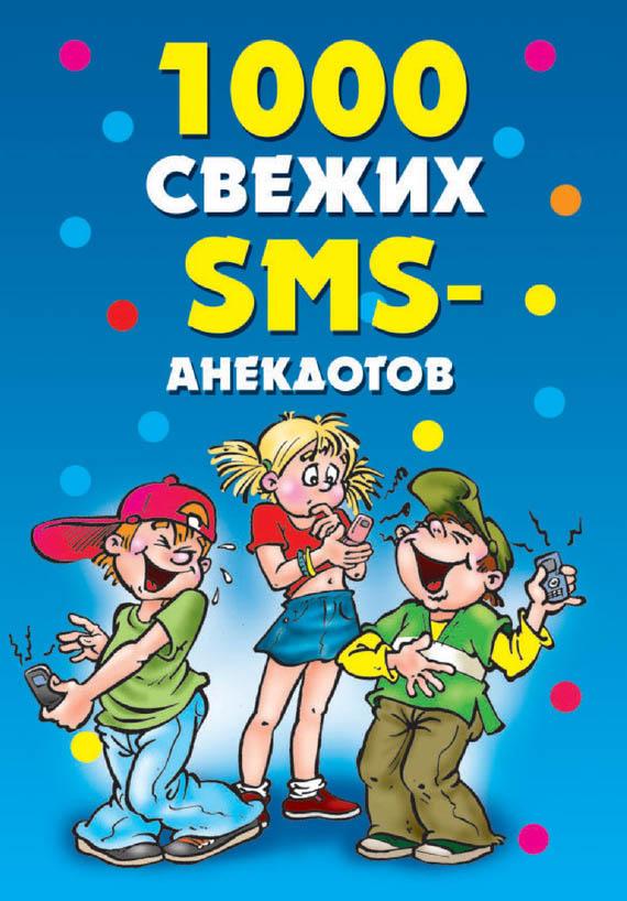Юлия Кирьянова: 1000 свежих sms-анекдотов