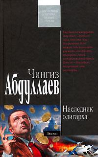 Чингиз Абдуллаев: Наследник олигарха