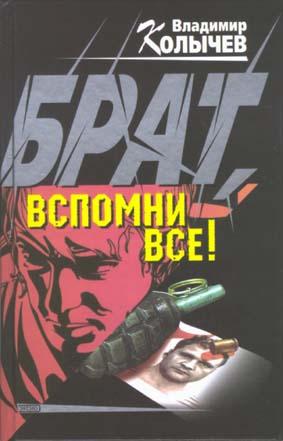 Владимир Колычев: Брат, вспомни все!