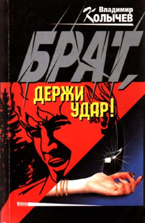 Владимир Колычев: Брат, держи удар!