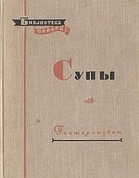 Алексей Ананьев: Супы