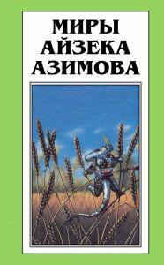 Айзек Азимов: Весенние битвы