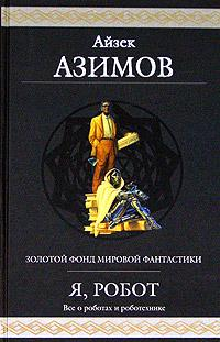 Айзек Азимов: Лучший друг мальчика