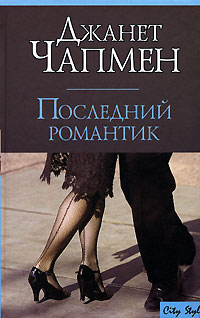 Джанет Чапмен: Последний романтик